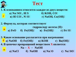 Тест 1. К основаниям относится каждое из двух веществ: а) Na₂SO₄, H₂S б) KOH,
