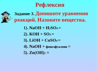 Задание 3. Допишите уравнения реакций. Назовите вещества. 1). NaOH + H2SO4 =