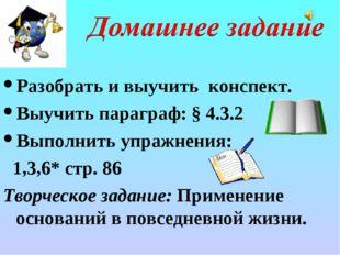 Разобрать и выучить конспект. Выучить параграф: § 4.3.2 Выполнить упражнения