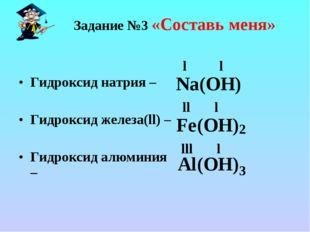 Гидроксид натрия – Гидроксид железа(ll) – Гидроксид алюминия – lll Na (OH) l