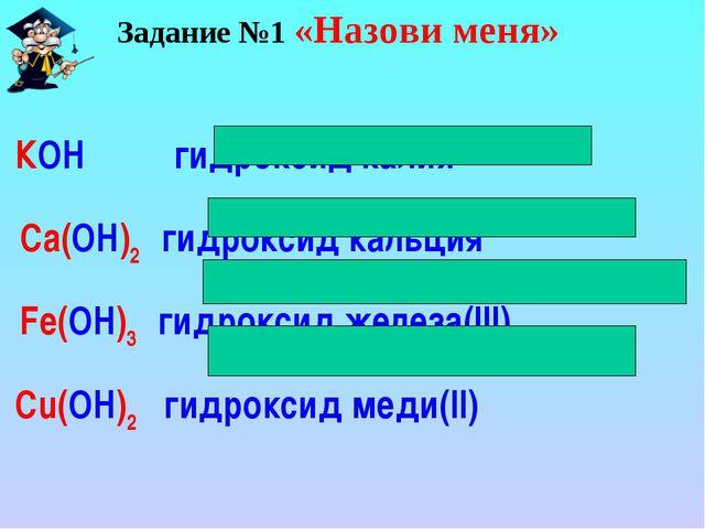 КОН гидроксид калия Ca(ОН)2 гидроксид кальция Fe(ОН)3 гидроксид железа(III) C...