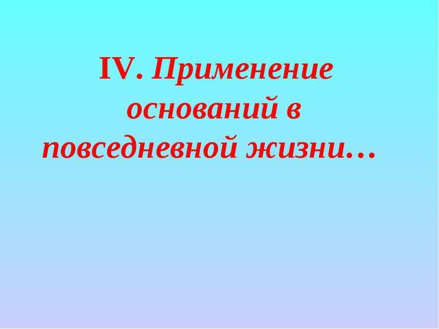 IV. Применение оснований в повседневной жизни…