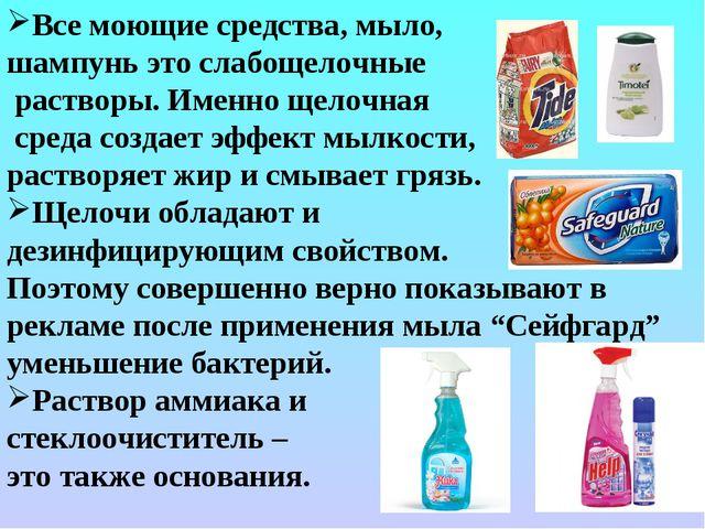 Все моющие средства, мыло, шампунь это слабощелочные растворы. Именно щелочна...