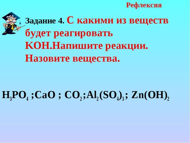 Задание 4. С какими из веществ будет реагировать KOH.Напишите реакции. Назови...