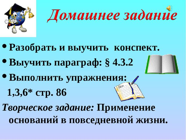 Разобрать и выучить конспект. Выучить параграф: § 4.3.2 Выполнить упражнения...