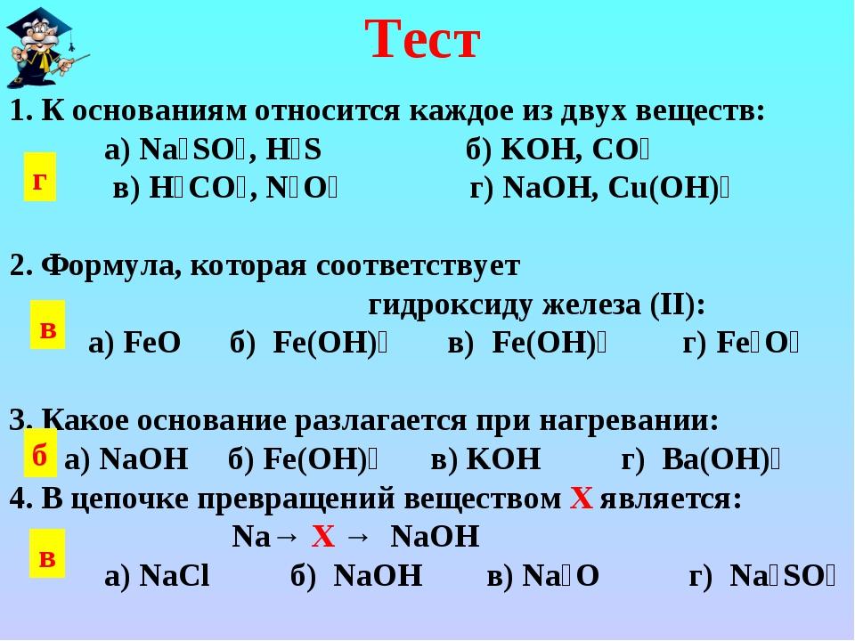 Тест 1. К основаниям относится каждое из двух веществ: а) Na₂SO₄, H₂S б) KOH,...
