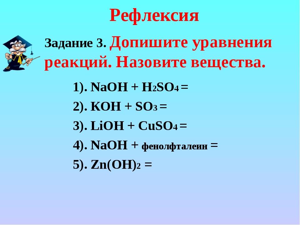 Задание 3. Допишите уравнения реакций. Назовите вещества. 1). NaOH + H2SO4 =...