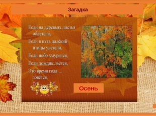 Загадка Осень