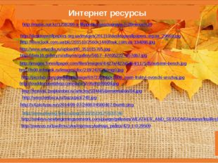 Интернет ресурсы http://music.nur.kz/1238286-a-filippenko-urozhajnaya-%28min