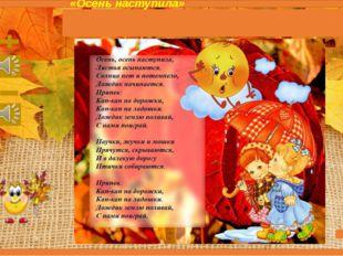 «Осень наступила» Слова и музыка: С. Насауленко