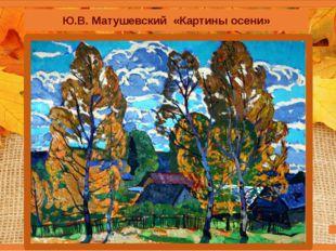 Ю.В. Матушевский «Картины осени»