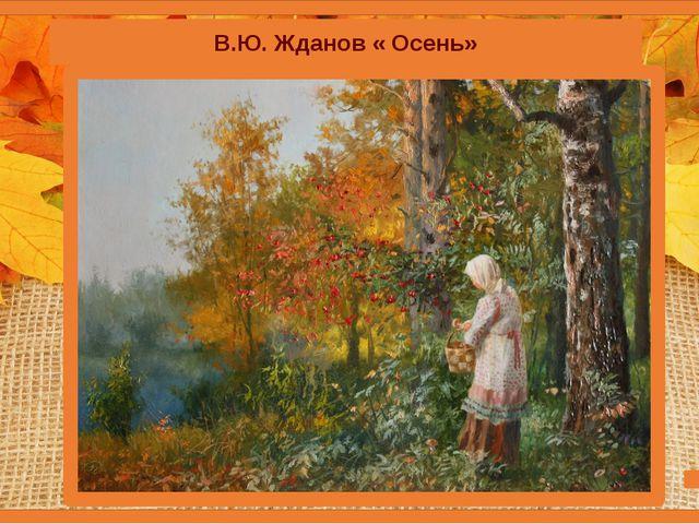В.Ю. Жданов « Осень»