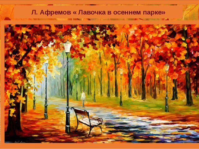 Л. Афремов « Лавочка в осеннем парке»