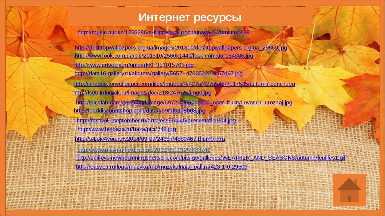 Интернет ресурсы http://music.nur.kz/1238286-a-filippenko-urozhajnaya-%28min...