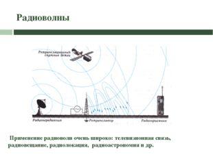 Радиоволны Применение радиоволн очень широко: телевизионная связь, радиовещан