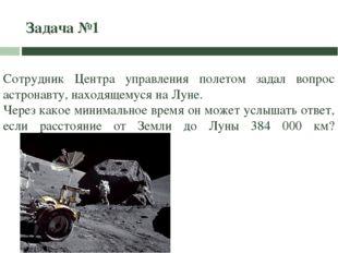 Задача №1 Сотрудник Центра управления полетом задал вопрос астронавту, находя
