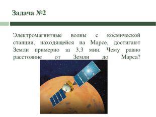 Задача №2 Электромагнитные волны с космической станции, находящейся на Марсе,