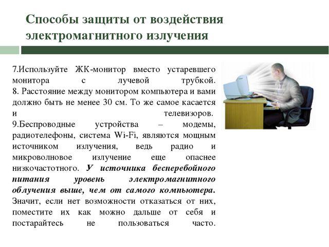 Способы защиты от воздействия электромагнитного излучения 7.Используйте ЖК-мо...