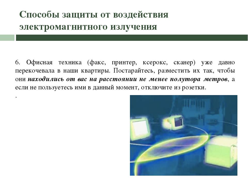 Способы защиты от воздействия электромагнитного излучения 6. Офисная техника...