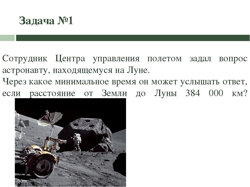 Задача №1 Сотрудник Центра управления полетом задал вопрос астронавту, находя...