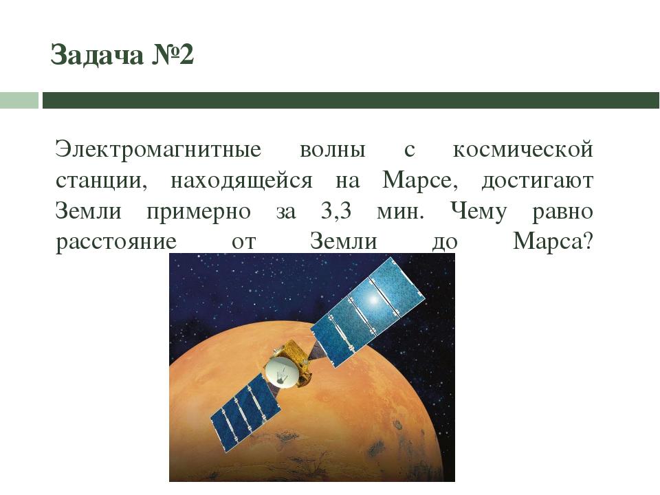 Задача №2 Электромагнитные волны с космической станции, находящейся на Марсе,...