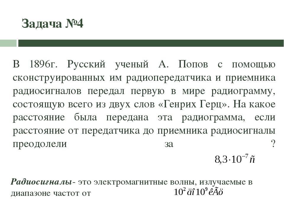 Задача №4 В 1896г. Русский ученый А. Попов с помощью сконструированных им рад...