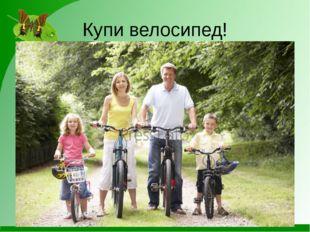 Купи велосипед!