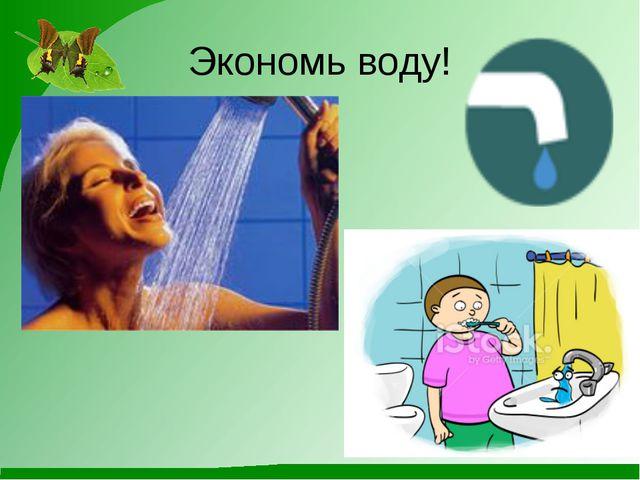 Экономь воду!