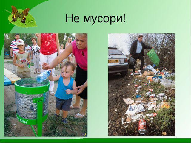 Не мусори!