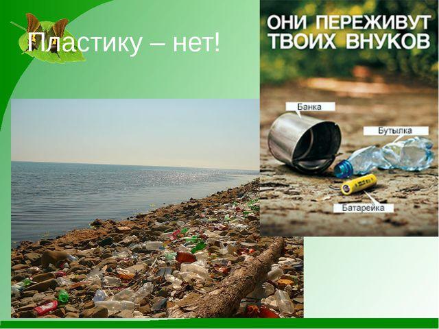 Пластику – нет!