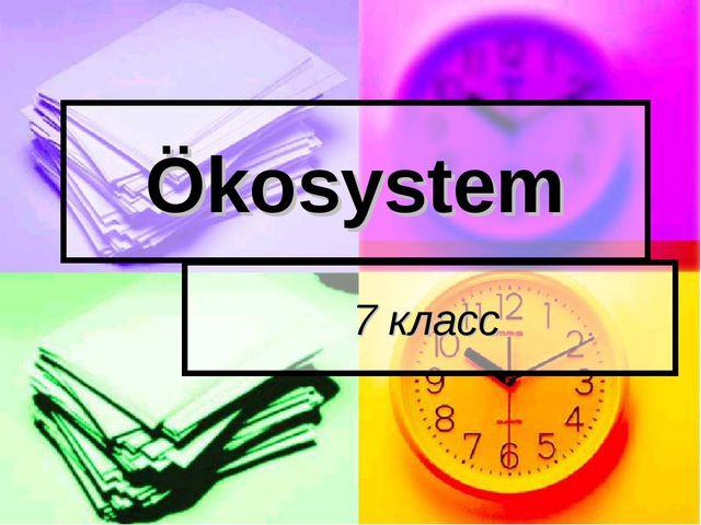 Ökosystem 7 класс