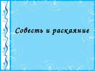 Совесть и раскаяние http://linda6035.ucoz.ru/