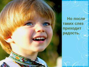 Но после таких слез приходит радость. http://linda6035.ucoz.ru/