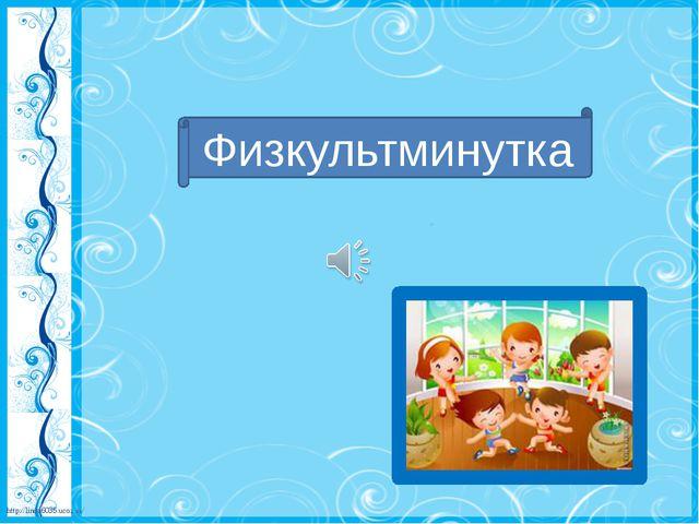 Физкультминутка http://linda6035.ucoz.ru/