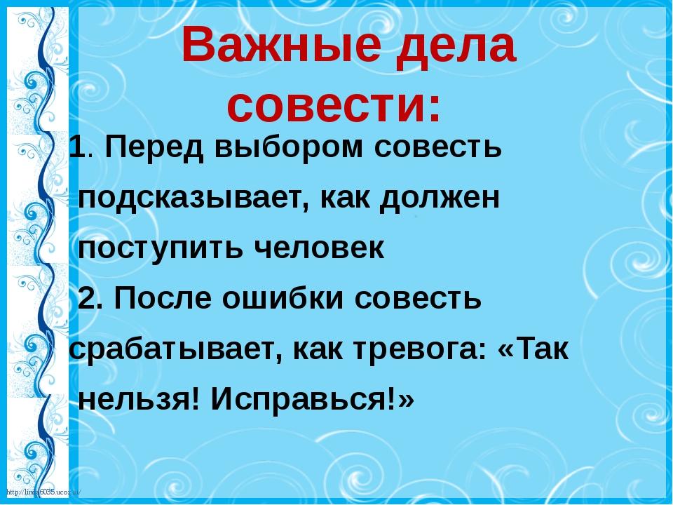 Важные дела совести: 1. Перед выбором совесть подсказывает, как должен посту...