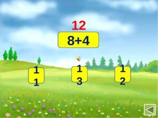 Лягушонок придумал 11 загадок, а мышонок на 2 загадки меньше. Сколько загадок