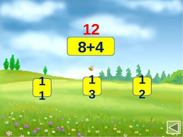 Лягушонок придумал 11 загадок, а мышонок на 2 загадки меньше. Сколько загадок...