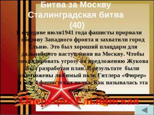 Битва за Москву Сталинградская битва (40) В середине июля1941 года фашисты пр