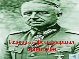 Битва за Москву Сталинградская битва (50) Кто командовал армией группы «Дон»(