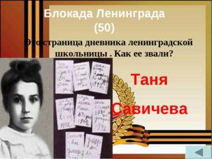 Блокада Ленинграда (50) Это страница дневника ленинградской школьницы . Как е