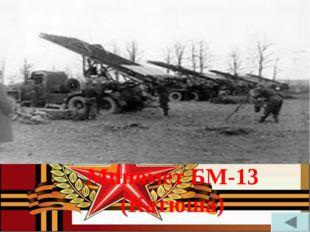 Военная техника (30) 14 июля 1941 года на станцию Орша под жуткий раздирающий