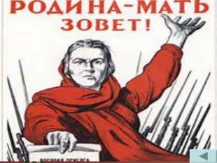 Лозунги и плакаты (10) Под этим плакатом И. Тоидзе проходили мобилизацию с ию