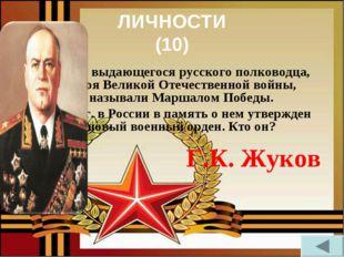 ЛИЧНОСТИ (10) Этого выдающегося русского полководца, героя Великой Отечествен