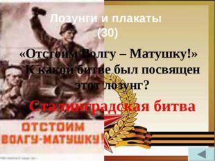 Лозунги и плакаты (30) «Отстоим Волгу – Матушку!» К какой битве был посвящен