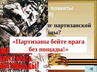 Лозунги и плакаты (40) Назовите лозунг партизанской войны? «Партизаны бейте в