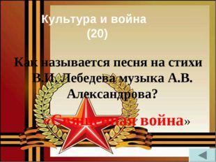 Культура и война (20) Как называется песня на стихи В.И. Лебедева музыка А.В.