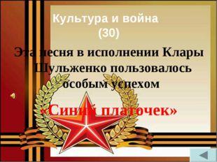 Культура и война (30) Эта песня в исполнении Клары Шульженко пользовалось осо
