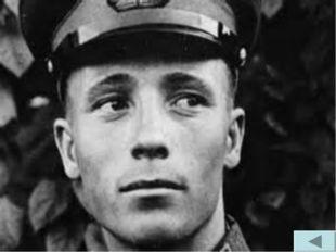 ЛИЧНОСТИ (20) Как звали летчика Героя Советского Союза, в Великую Отечественн