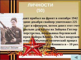 ЛИЧНОСТИ (50) Старший сержант прибыл на фронт в сентябре 1942 года. К середин