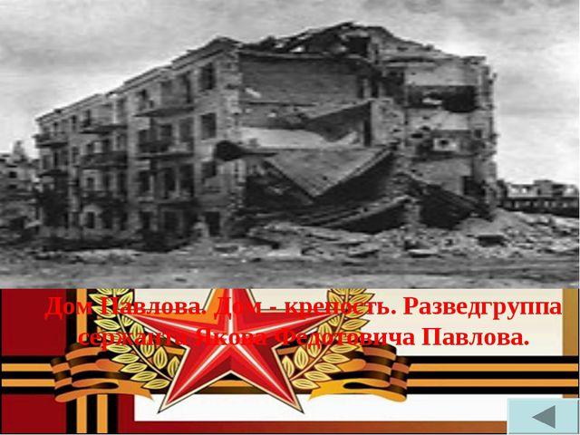 Битва за Москву Сталинградская битва (30) В конце сентября 1942 года разведгр...